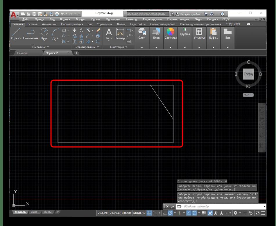 Создание фаски без обрезки лишней линии в AutoCAD