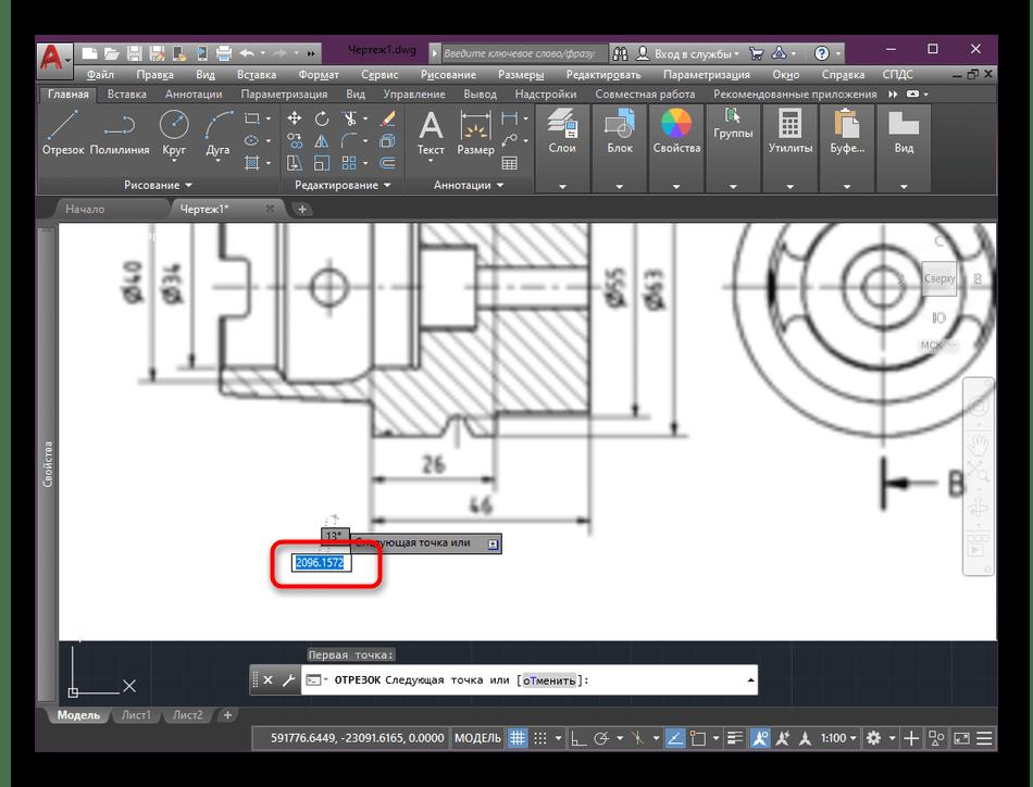 Создание линии определенного размера для изображения в AutoCAD