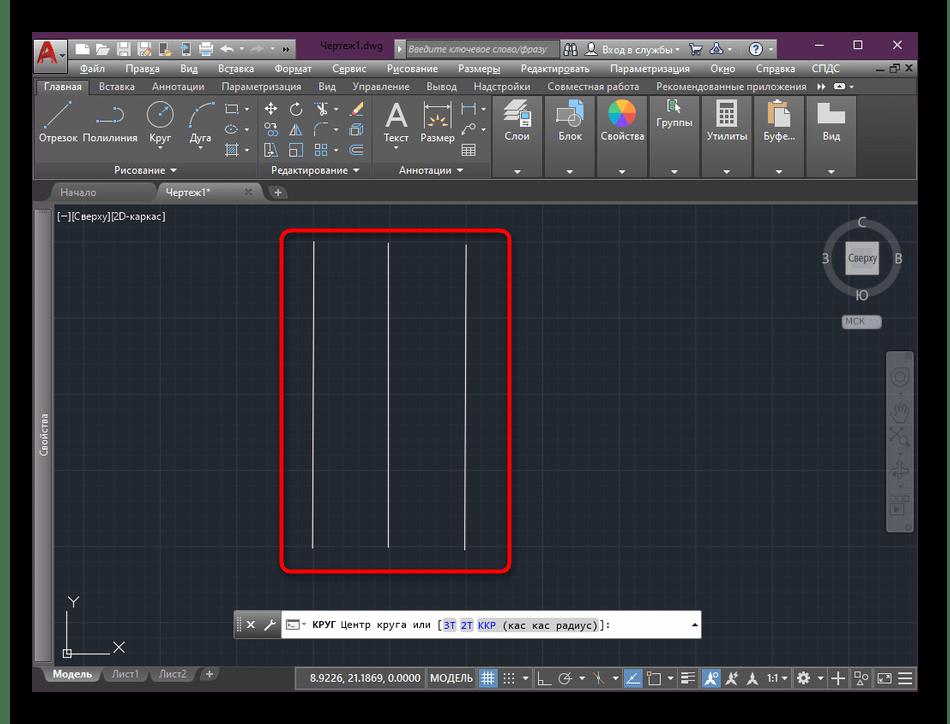 Создание направляющих для добавления мультилиний в программе AutoCAD