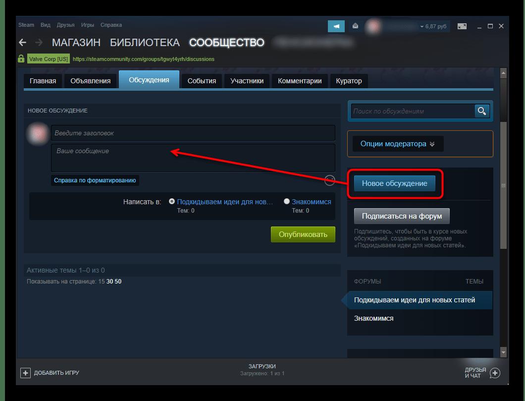 Создание нового обсуждения для форума в группе Steam