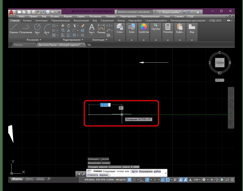 Создание первой точки полилинии в программе AutoCAD
