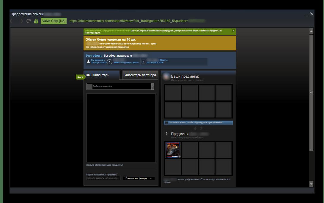 Создание предложения обмена с другом в Steam