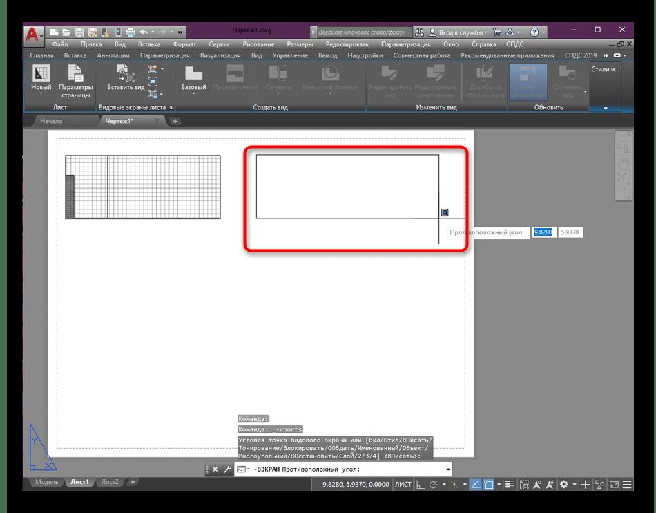 Создание прямоугольной области для нового видового экрана в AutoCAD