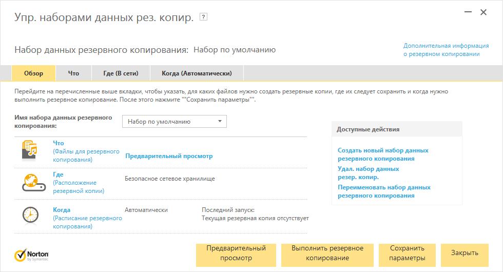 Создание резервной копии в программе Norton Internet Security