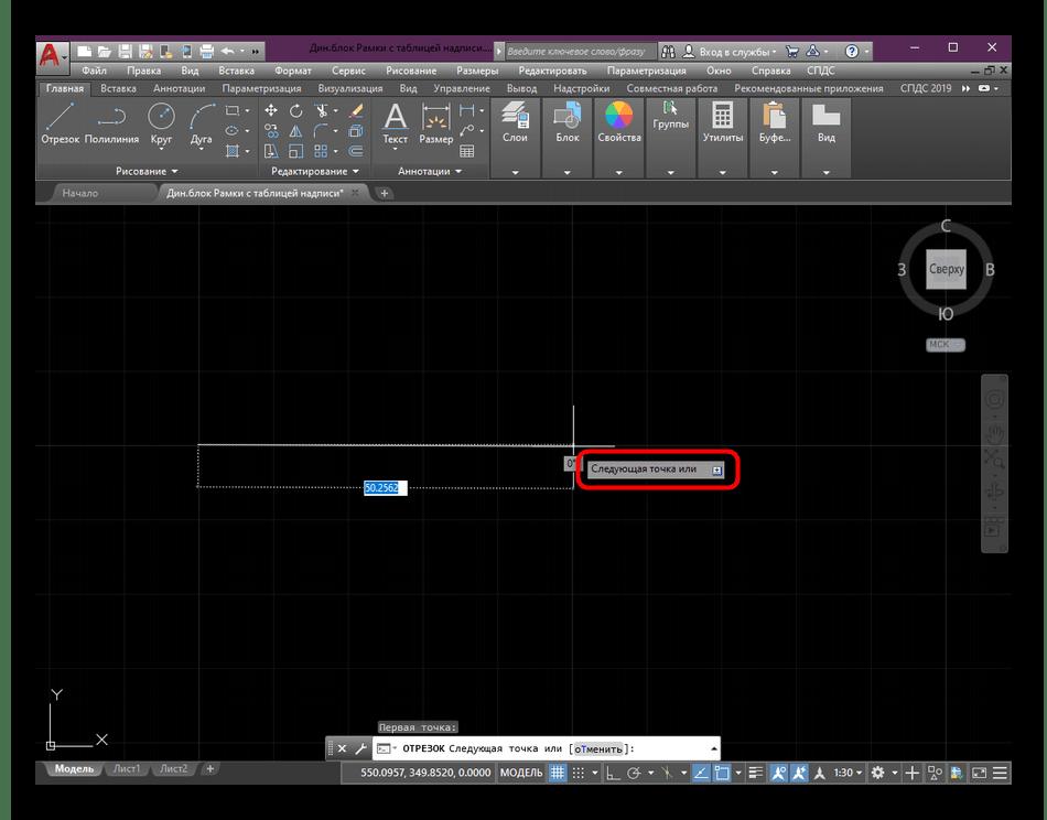 Создание второй точки отрезка для рисования стрелки в программе AutoCAD