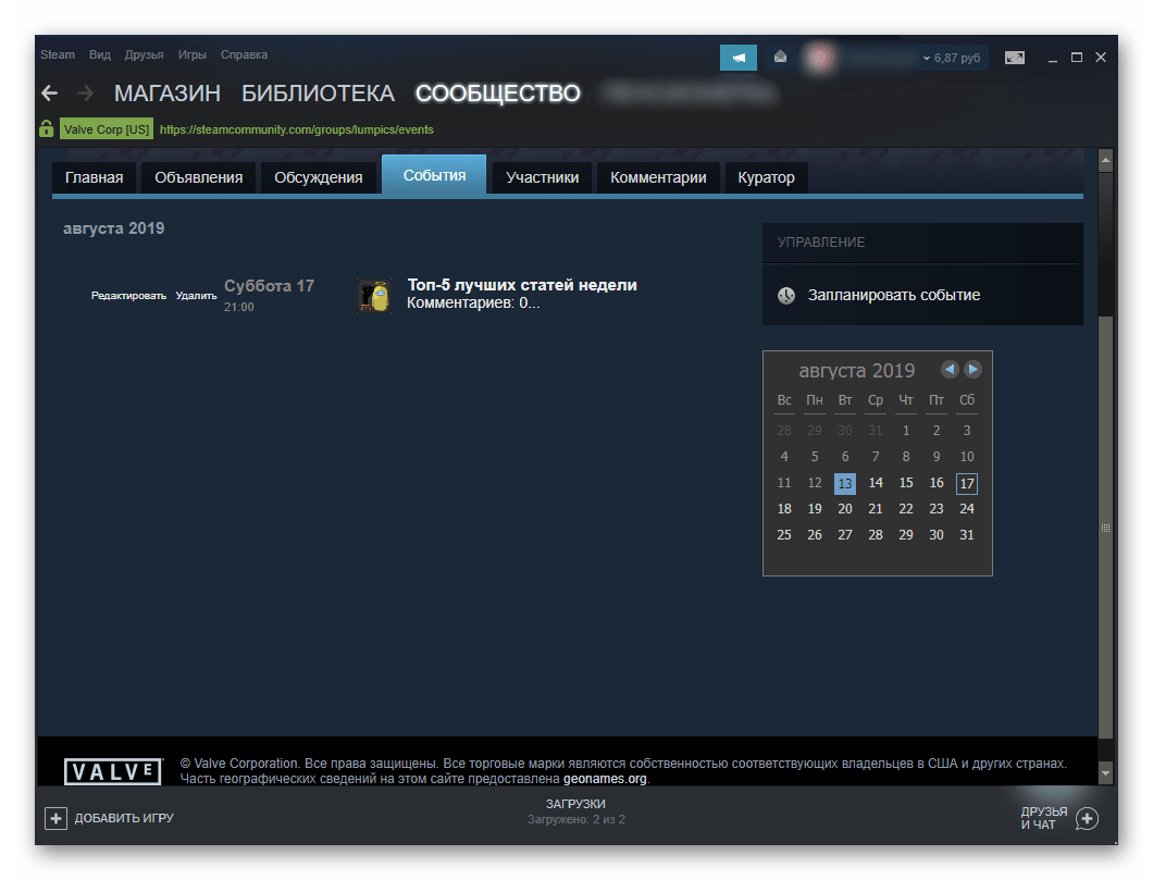 Созданное событие в администрировании группы в Steam
