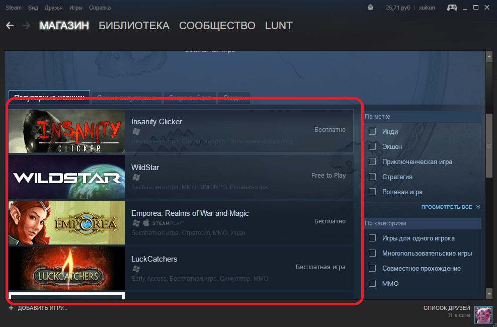 Список бесплатных игр в Steam