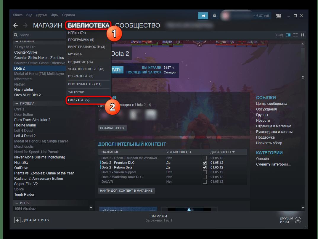 Список скрытых игр в библиотеке Steam