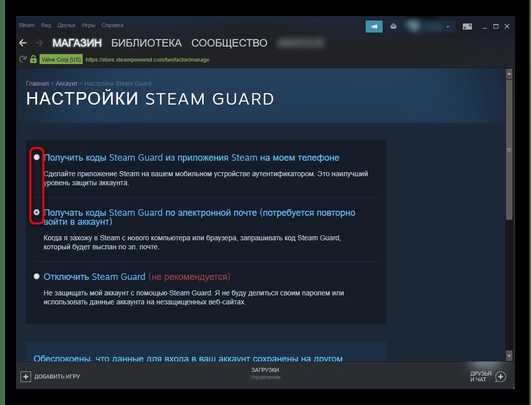Способы включения Steam Guard
