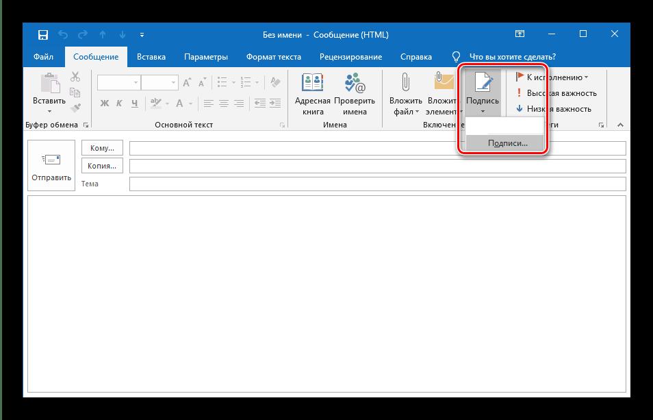Средство редактирования для создания подписи в Outlook 2019