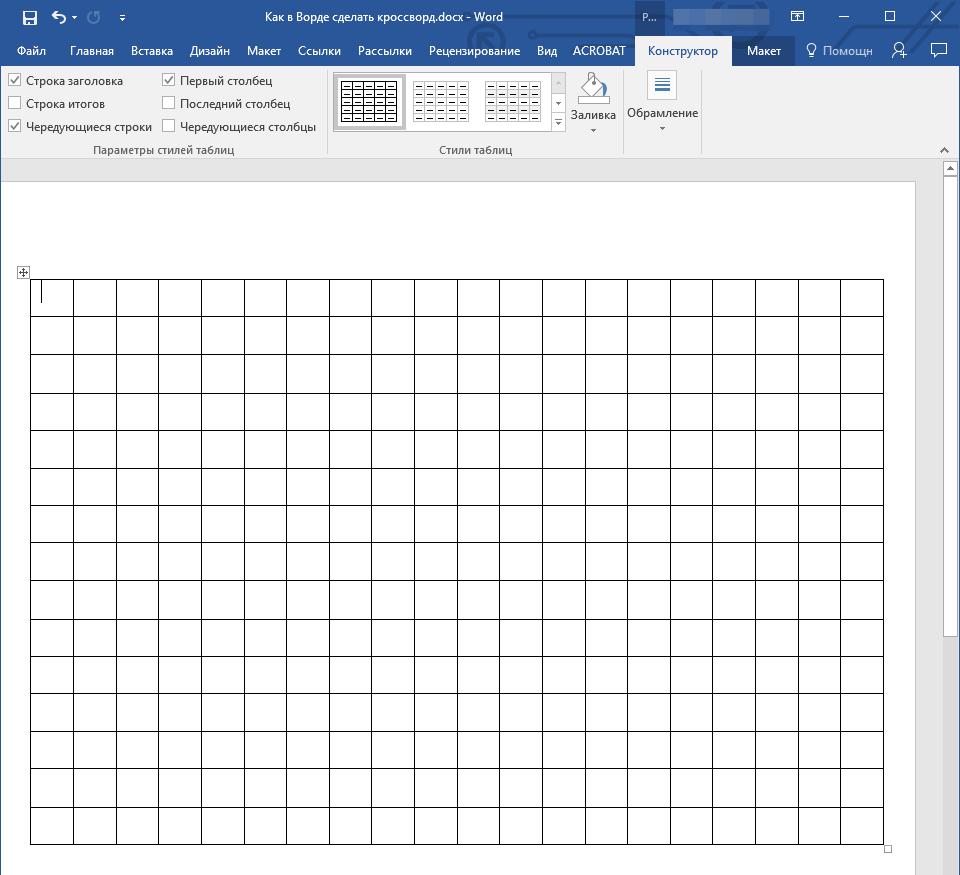 Таблица с измененным размером в Word