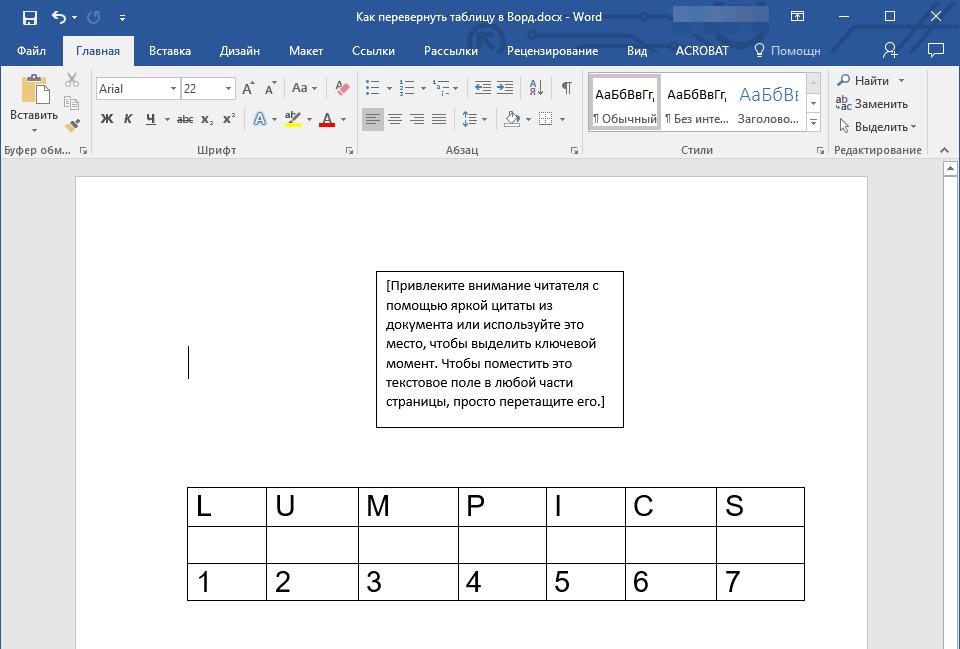 Таблица с текстовым полем в Word