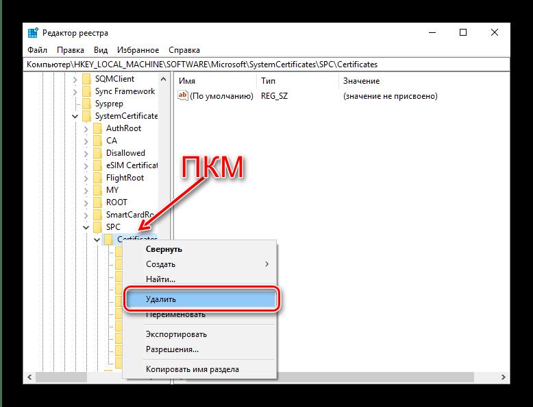 Убрать запись в реестре для удаления остаточных данных Kaspersky Antivirus