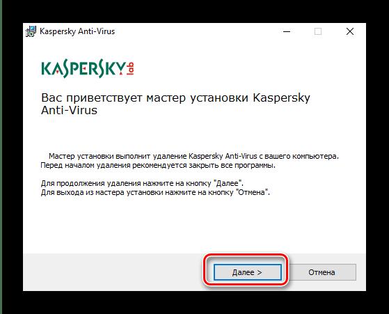 Удаление Kaspersky Antivirus системными средствами через программы и компоненты