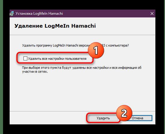 Удаление LogMeIn Hamachi через программу CCleaner