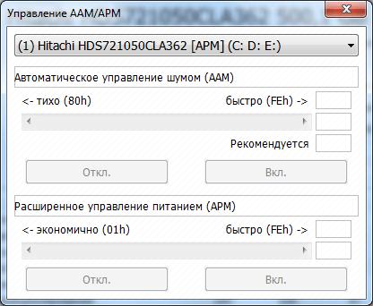Управление диском в программе CrystalDiskInfo