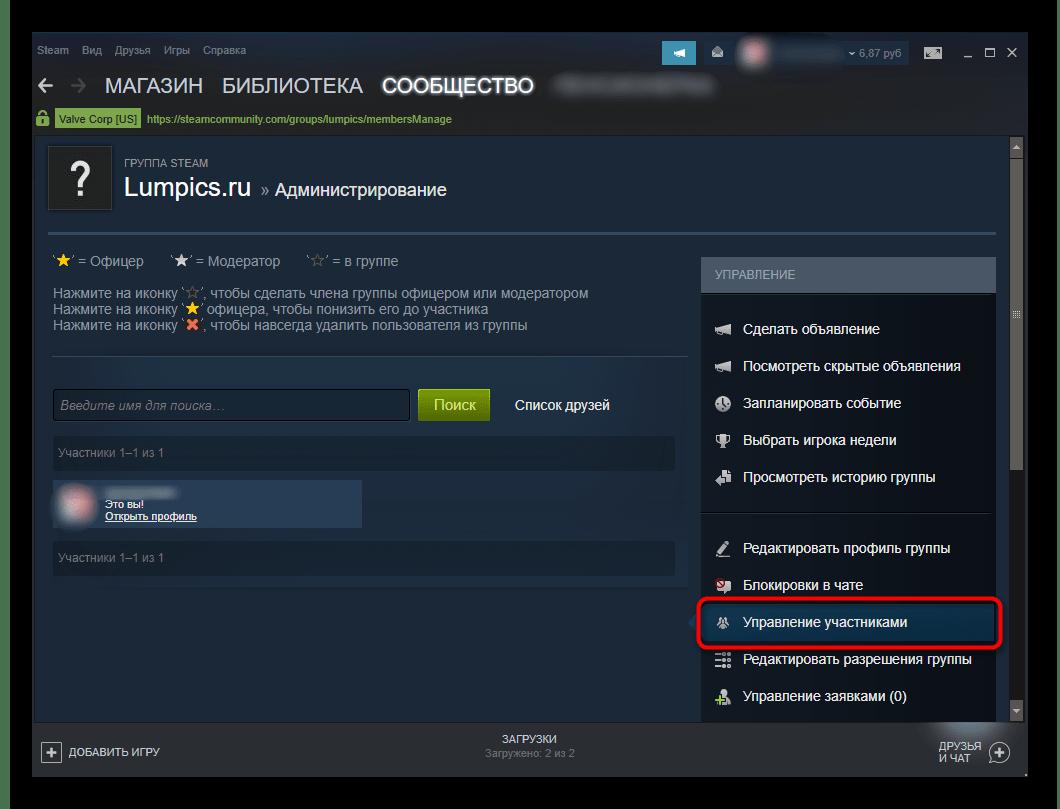 Управление участниками в администрировании группы в Steam