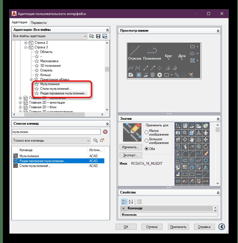 Успешное добавление инструментов мультилиний в программу AutoCAD