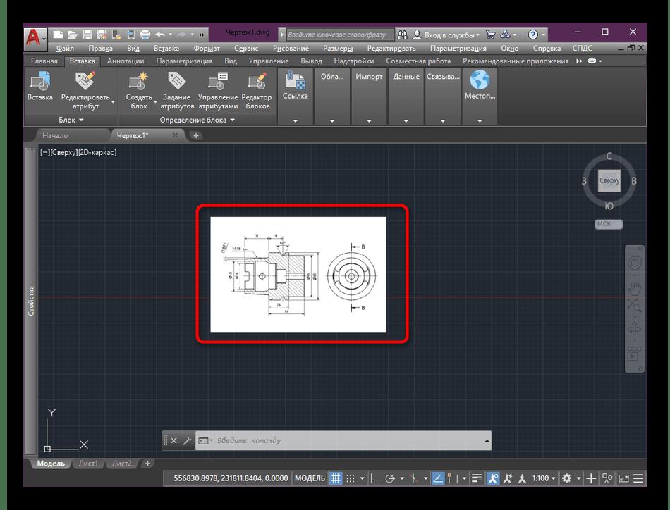 Успешное добавление изображения на проект в AutoCAD