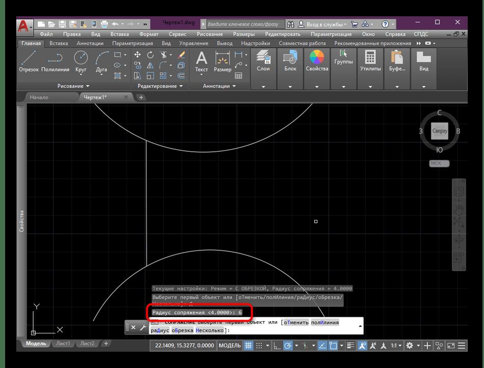 Успешное изменение радиуса для дальнейшего сопряжения в программе AutoCAD