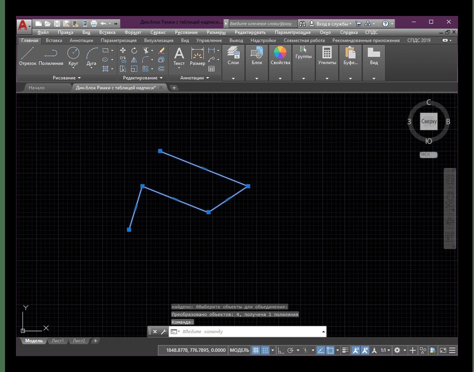 Успешное создание полилинии через инструмент Соединить в программе AutoCAD