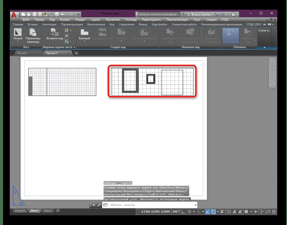 Успешное создание прямоугольного видового экрана в программе AutoCAD