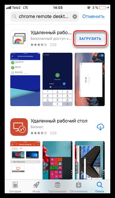 Установка Chrome Remote Desktop на iPhone