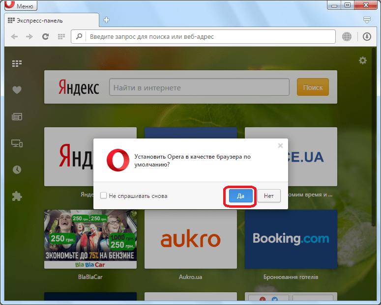 Установка Opera браузером по умолчанию через интерфейс программы