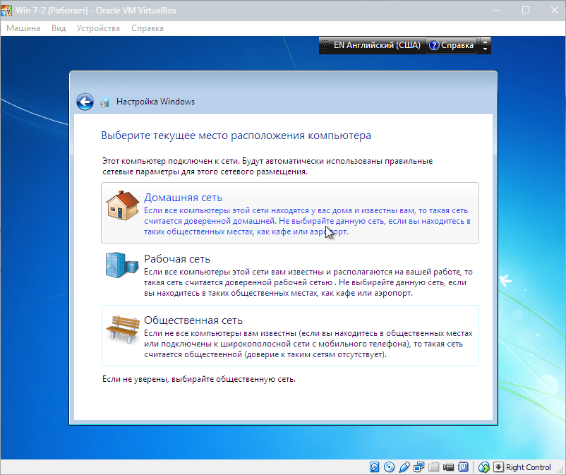 Установка Windows 7 на VirtualBox (12)