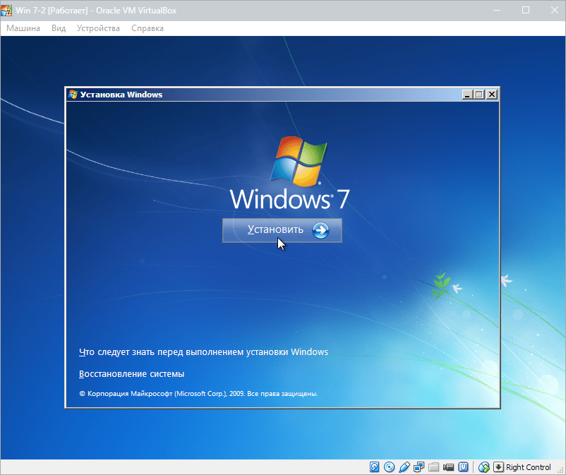 Установка Windows 7 на VirtualBox (2)