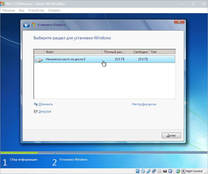 Установка Windows 7 на VirtualBox (5)