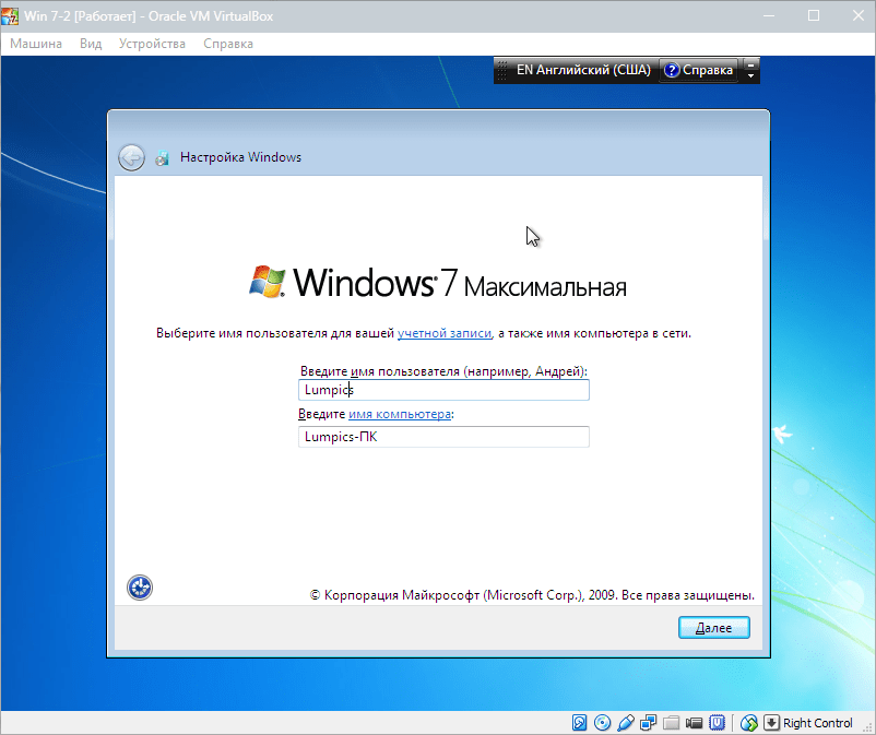 Установка Windows 7 на VirtualBox (7)