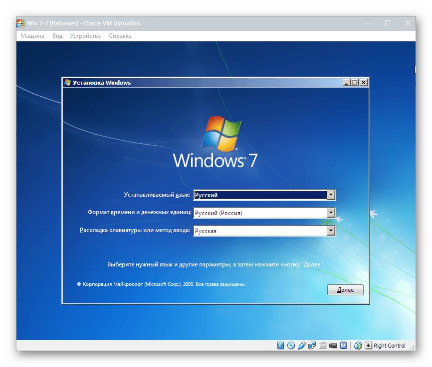 Установка операционной системы Windows 7 в программе VirtualBox