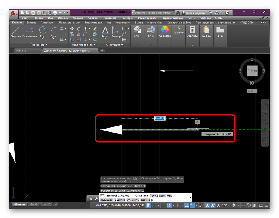 Установка отрезка от основания линии в программе AutoCAD