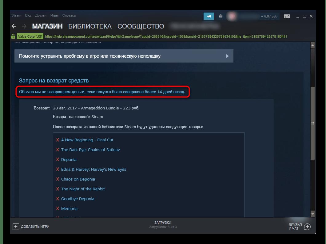 Уведомление о возможном отказе в возврате средств за игру в Steam