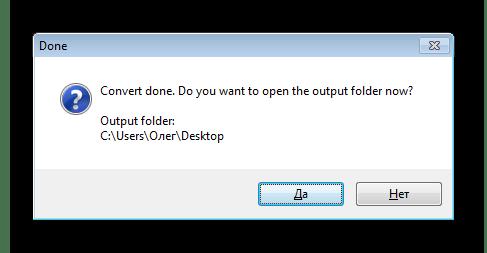 Уведомление о завершении конвертирования в Any PDF to DWG Converter