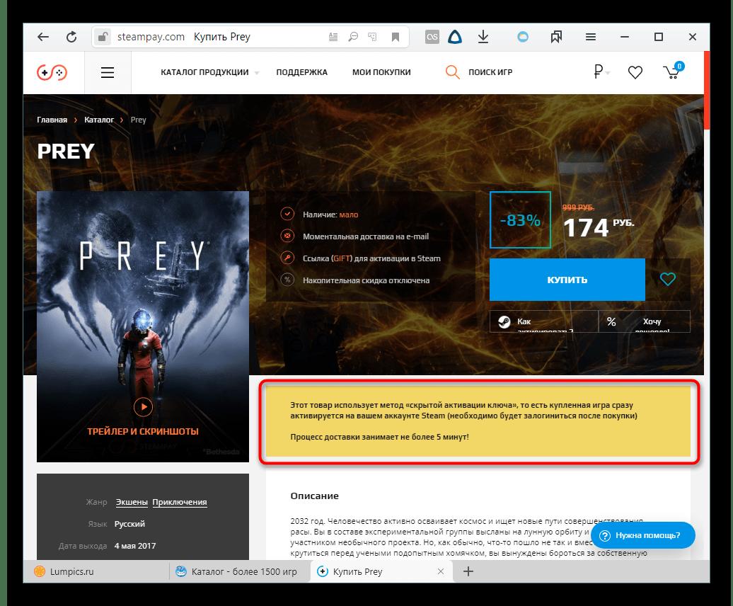 Вариант скрытой активации цифрового ключа в Steam