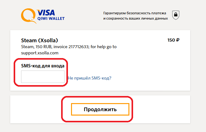 Изображение - Как перевести деньги с телефона на стим Vhod-na-sayt-QIWI-dlya-popolneniya-koshelka-Steam