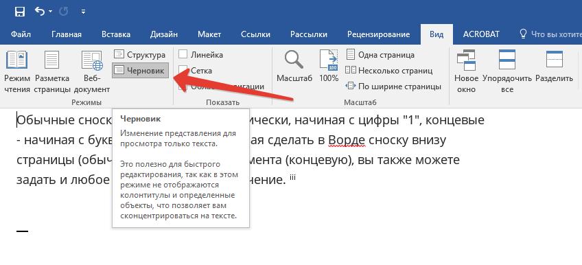 Вид - Черновик в Word