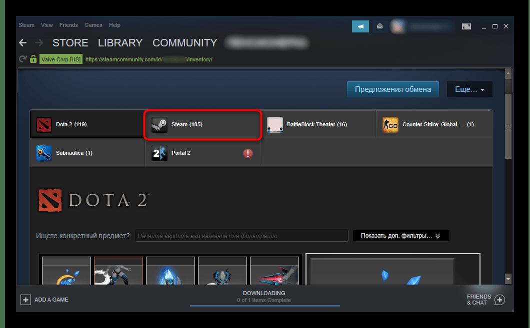 Вкладка Steam в Инвентаре