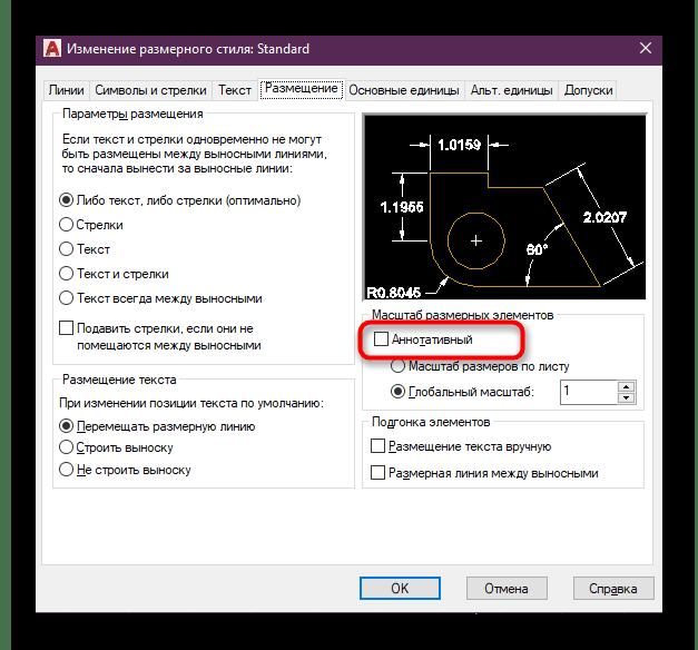 Включение аннотативности размеров в программе AutoCAD
