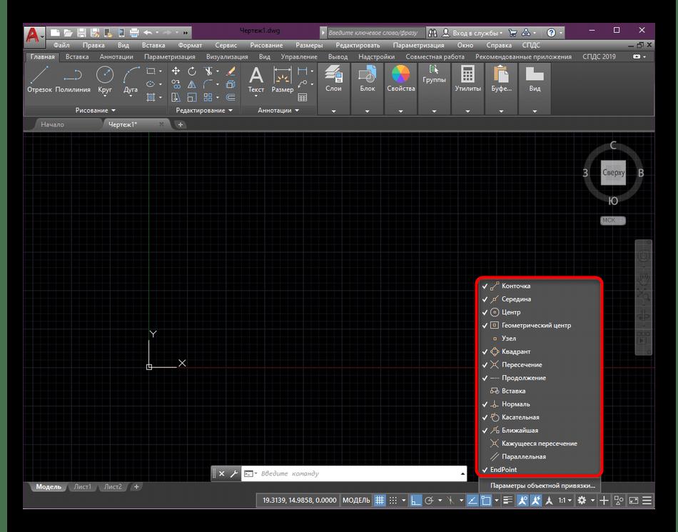 Включение доступных привязок в программе AutoCAD
