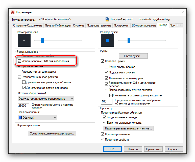 Включение горячей клавиши добавления по Shift в Параметрах AutoCAD