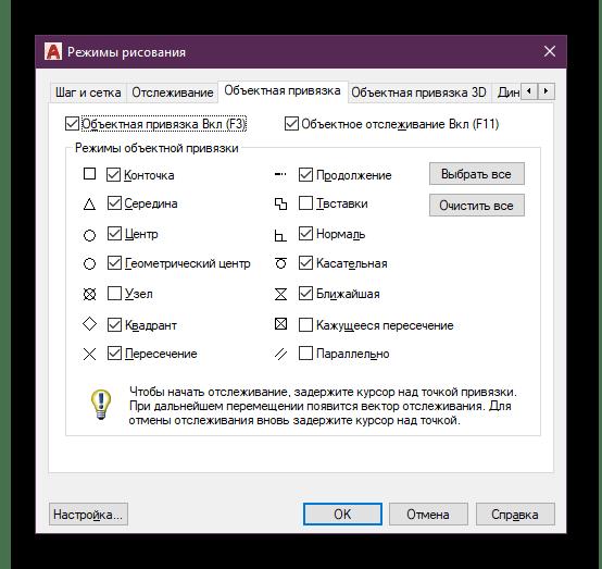 Включение привязок в отдельном меню конфигурации программы AutoCAD