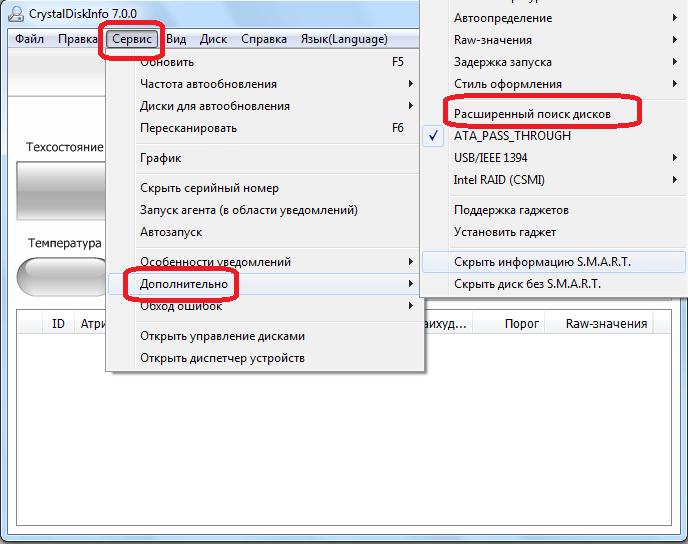 Включение расширенного поиска дисков в программе CrystalDiskInfo