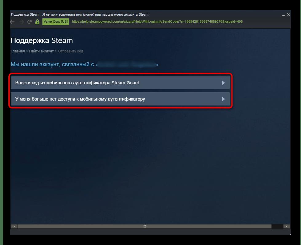Восстановление пароля для найденного по логину аккаунта Steam