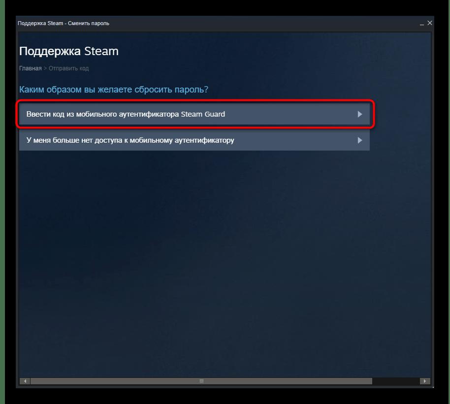 Возможность ввода кода из мобильного аутентификатора в Steam