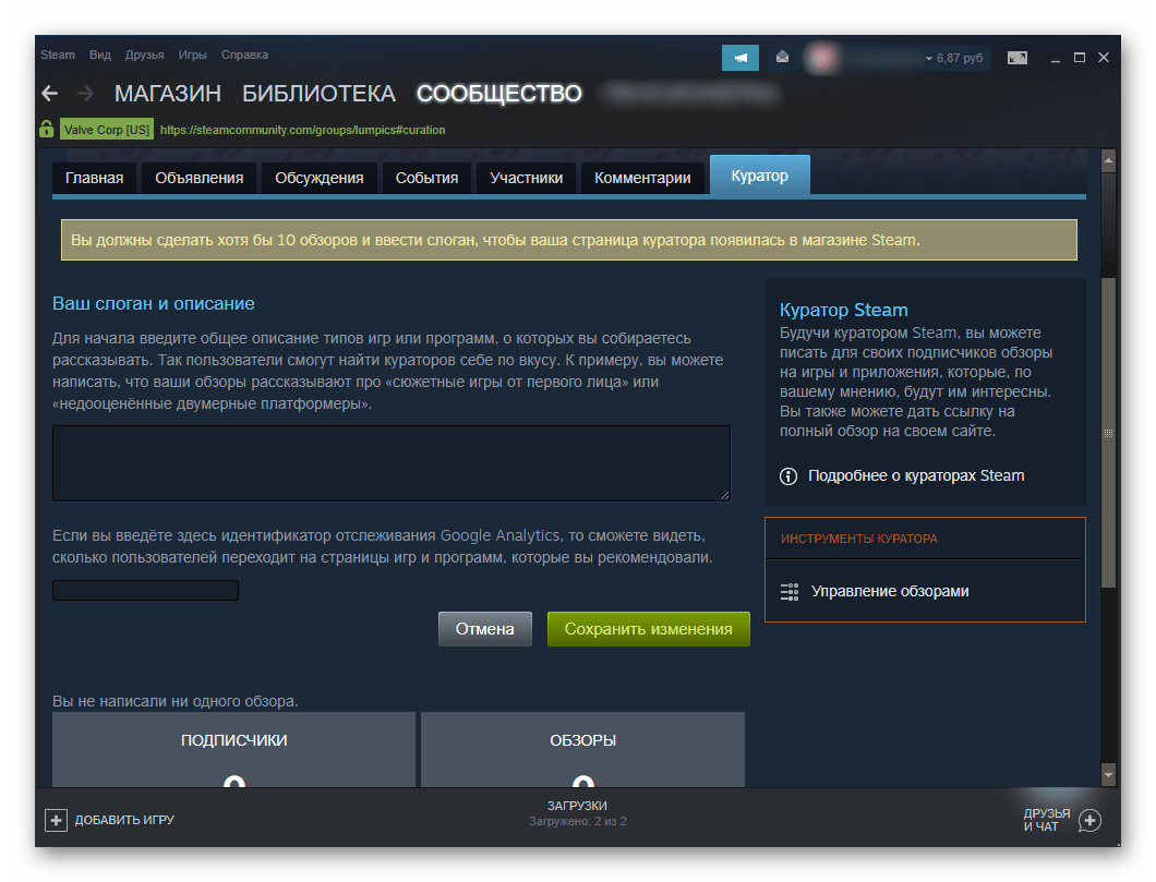 Возможности становления куратором в группе Steam
