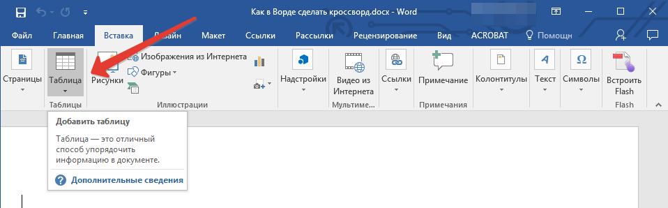 Вставка Таблицы в Word