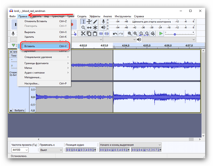 Вставка фрагмента файла в приложении Audacity